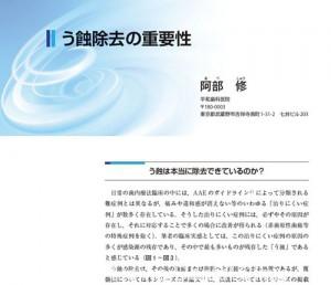 日本歯科評論2016 う蝕除去